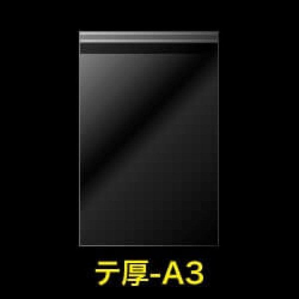 画像1: #40 OPP袋テープ付 A3用厚口 (1)