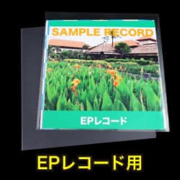 画像1: #40 EPレコード用OPP袋 テープなし (1)