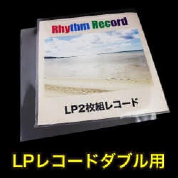 画像1: #40 OPP袋テープなし LPレコードダブル用 (1)