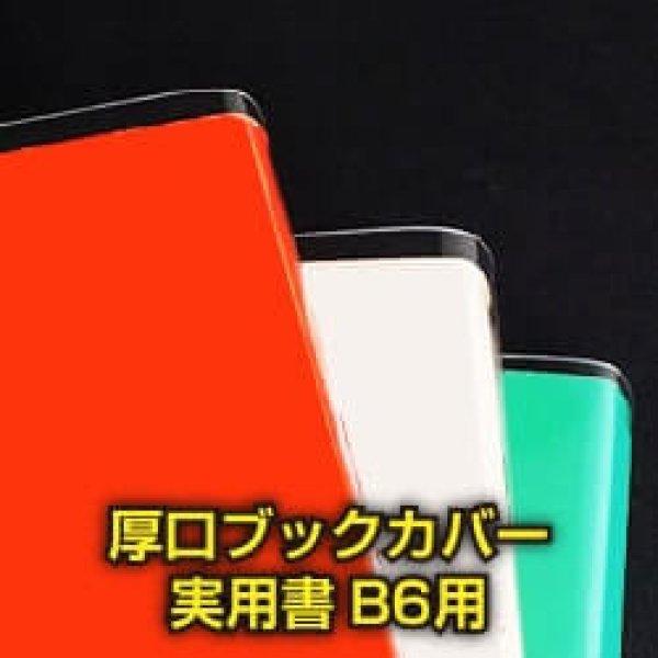 画像1: #40 厚口透明ブックカバー B6実用書用 (1)