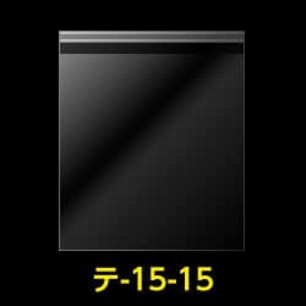 画像1: #30 OPP袋テープ付150x150+30 (1)