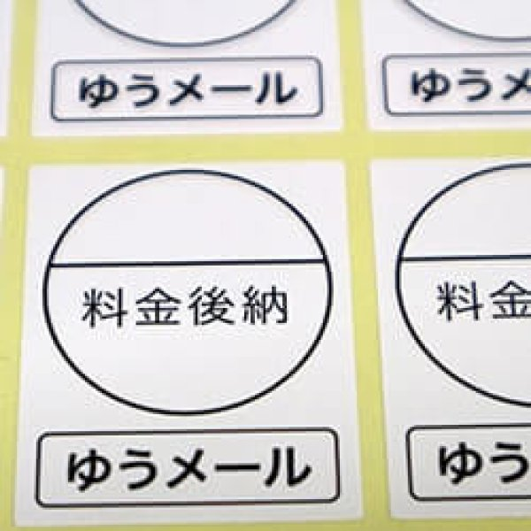 画像1: 料金後納(ゆうメール)シール白 (1)