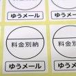画像1: 料金別納(ゆうメール)シール白 (1)