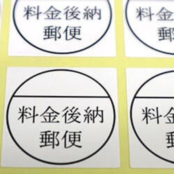 画像1: 料金後納シール (こうのう)白 (1)