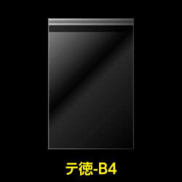 画像1: #25 OPP袋テープ付 お徳B4用 (1)