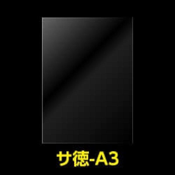 画像1: #25 OPP袋テープなし お徳A3用 (1)