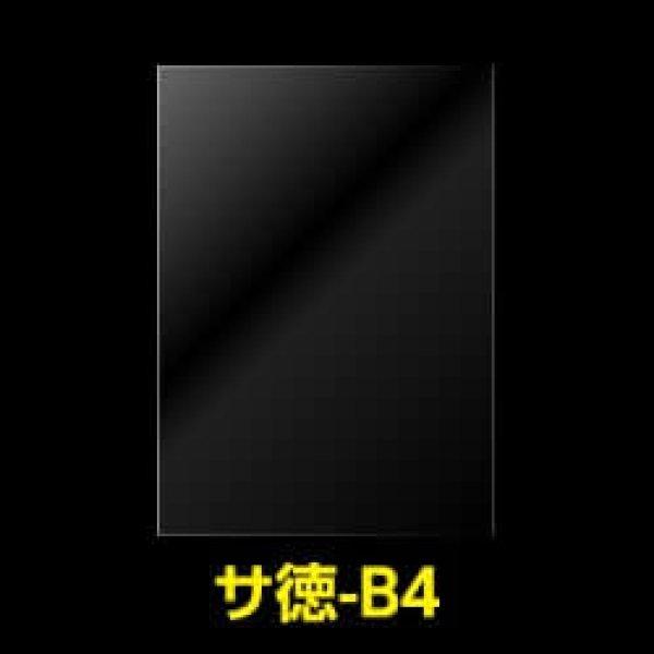 画像1: #25 OPP袋テープなし お徳B4用 (1)