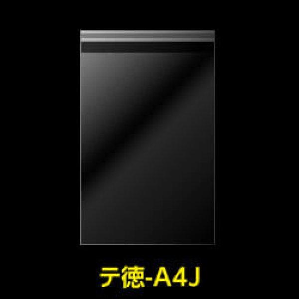 画像1: #25 OPP袋テープ付 お徳A4用 ぴったりサイズ (1)