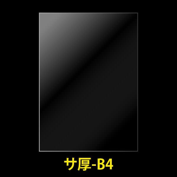 画像1: #40 OPP袋テープなし B4用 (1)