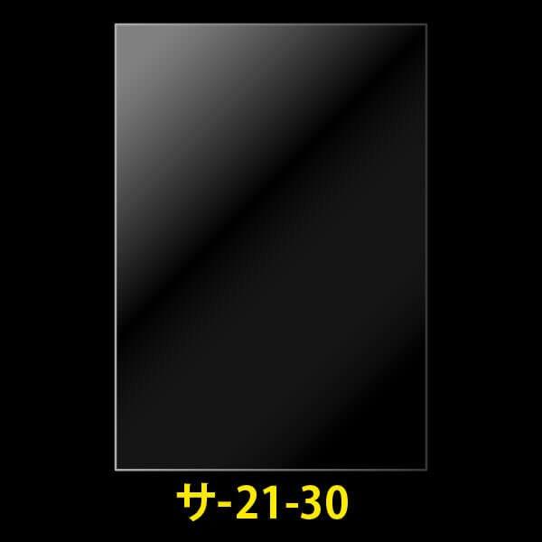 画像1: #30 OPP袋テープなし 210x300 (1)