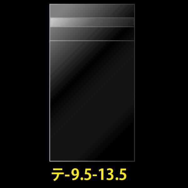 画像1: #30 OPP袋テープ付95x135+40 (1)