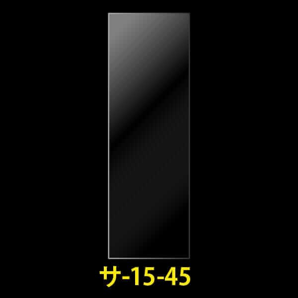 画像1: #30 OPP袋テープなし 150x450 (1)