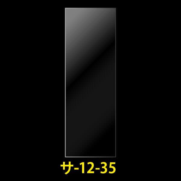 画像1: #30 OPP袋テープなし 120x350 (1)