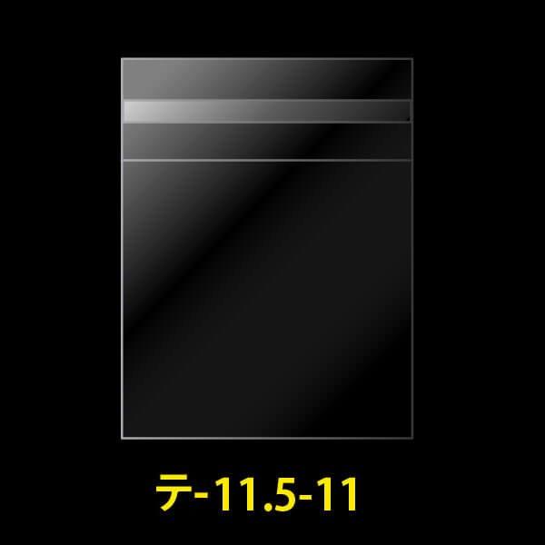 画像1: #30 OPP袋テープ付115x110+40 (1)