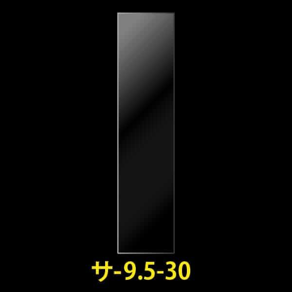画像1: #30 OPP袋テープなし 95x300 (1)