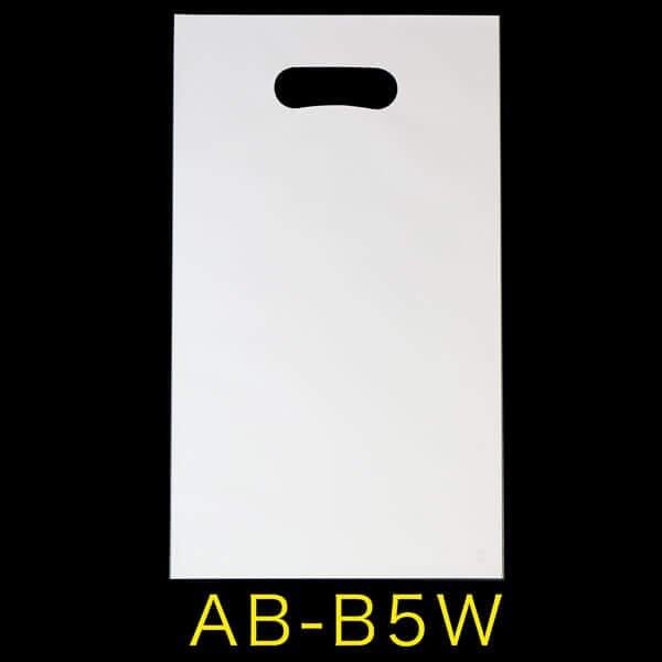 画像1: #50 手提げ袋(白) B5用 (1)