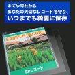 画像3: #40 EPレコード用OPP袋 テープなし (3)