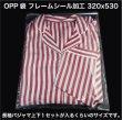 画像5: #30 OPP袋 フレームシール加工 320x530 (5)