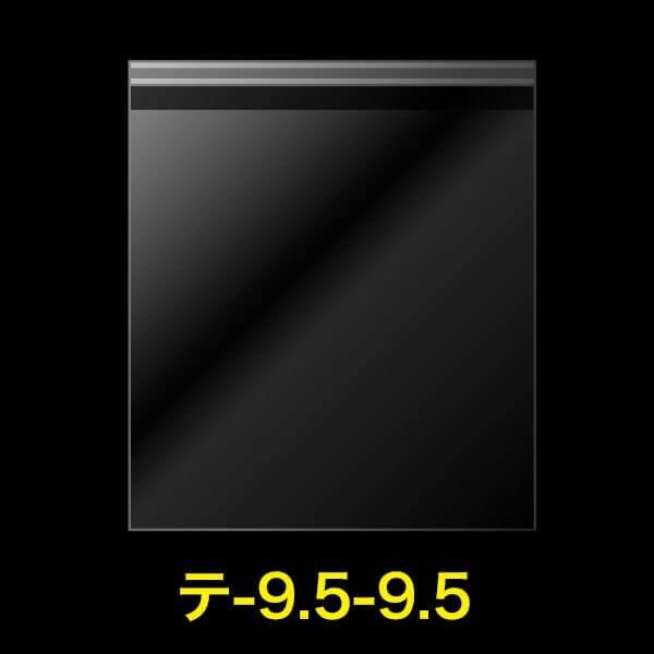 画像1: #30 OPP袋テープ付 95x95+30 (1)