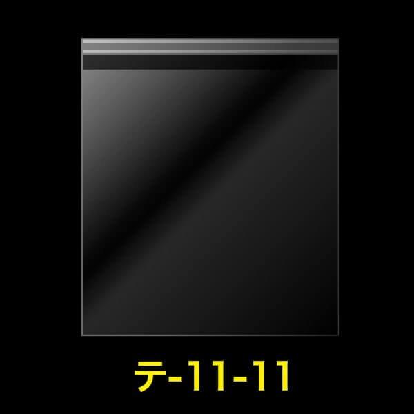 画像1: #30 OPP袋テープ付 110x110+40 (1)