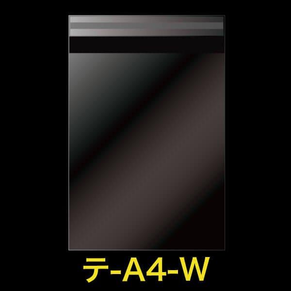 画像1: #30 OPP袋テープ付 A4用ワイド (1)