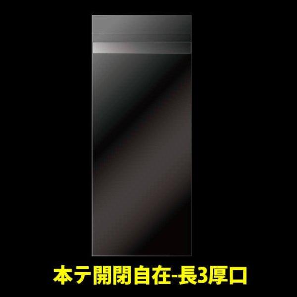 画像1: #40 OPP袋 本体側開閉自在テープ付 長3 (1)