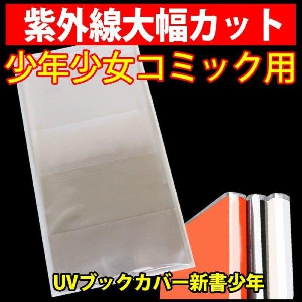 画像1: #50 特厚 UV透明ブックカバー 新書少年コミック用 (1)