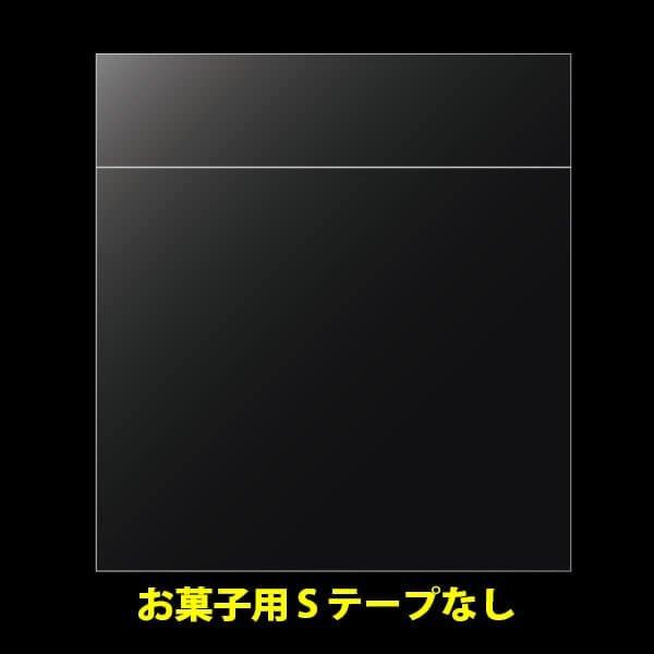 画像1: #30 OPP袋テープなし(口ずらし) お菓子用 100x100+30mm (1)