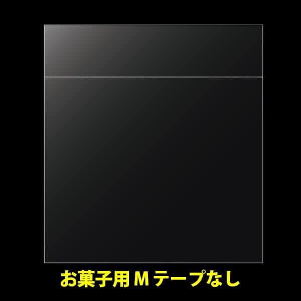 画像1: #30 OPP袋テープなし(口ずらし) お菓子用 115x115+30mm (1)