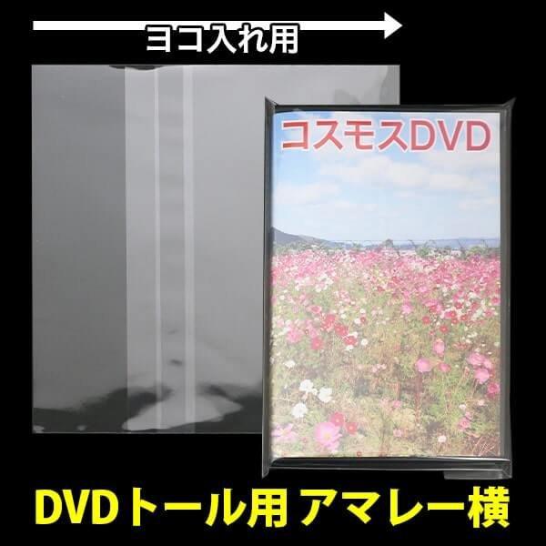 画像1: #30 OPP袋 本体側開閉自在テープ付 DVDトール用 アマレータイプ(ヨコ入れ) (1)