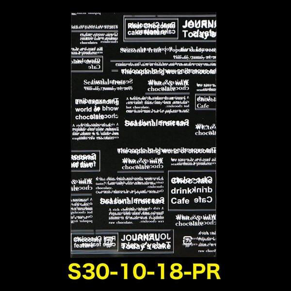 画像1: #30 OPP袋 柄入り(英字新聞) テープなし 100x180 (1)