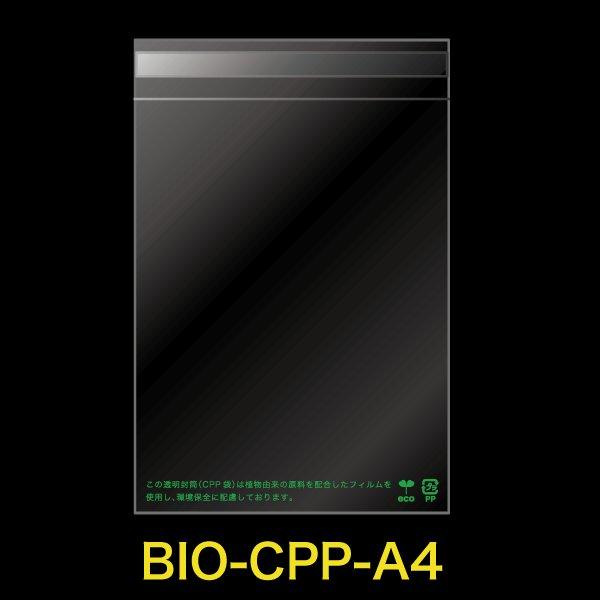 画像1: 【シーピーピー】#30 バイオマスCPP袋テープ付 A4用 (1)