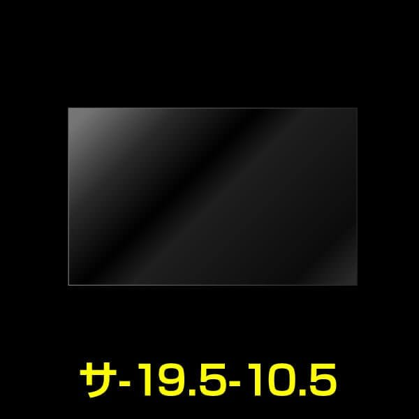 画像1: #40 マスク保管用OPP袋 テープなし スリム 195x105mm ヨコ長 (袋のみ。マスクは含まず) (1)