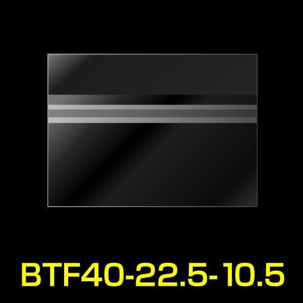 画像1: #40 マスク保管用OPP袋 本体側開閉自在テープ付 ワイド 225x105+40mm ヨコ長 (袋のみ。マスクは含まず) (1)