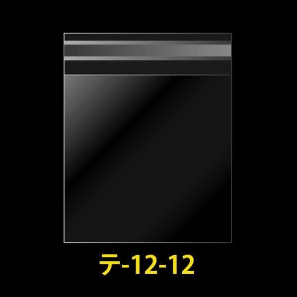 画像1: #30 OPP袋テープ付 ハンカチ用 120x120+30mm (1)