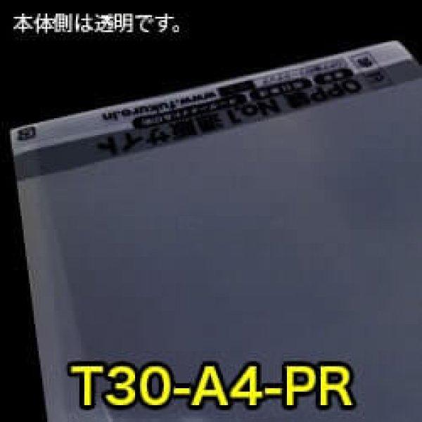 画像1: 広告入り#30 OPP袋テープ付 A4用【1,000枚入】 (1)