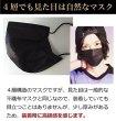 画像5: PM2.5対応 4層不織布マスク(黒マスク)活性炭フィルター 個別包装 PFE99%以上【1,000枚入】 (5)