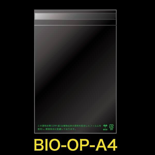 画像1: #30 バイオマスOPP袋テープ付 A4用 (1)