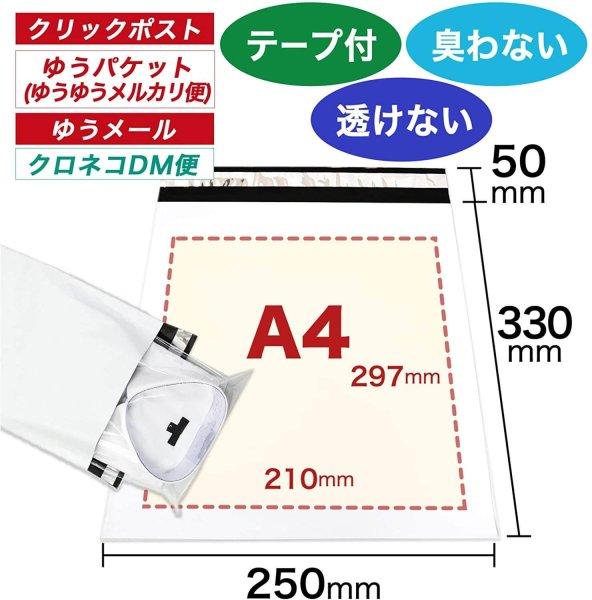 画像1: 宅配ビニール袋 白 A4サイズ 250x330+50mm #60 (1)
