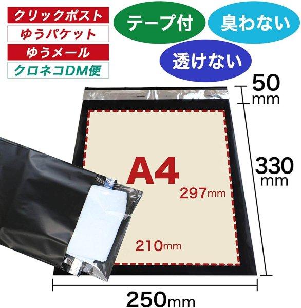 画像1: 宅配ビニール袋 A4サイズ ブラック 250x330+50mm #60 (1)