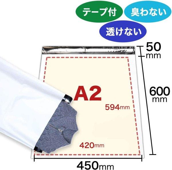 画像1: 宅配ビニール袋 A2サイズ 白 450x600+50mm #60 (1)