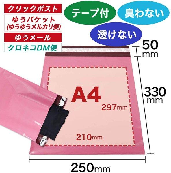 画像1: 宅配ビニール袋 A4サイズ ピンク 250x330+50mm #60 (1)