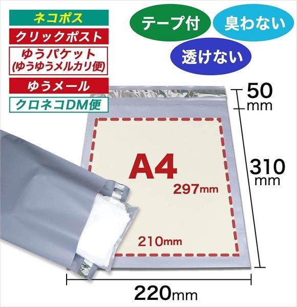 画像1: 宅配ビニール袋 ネコポスサイズ グレー 220x310+50mm #60 (1)