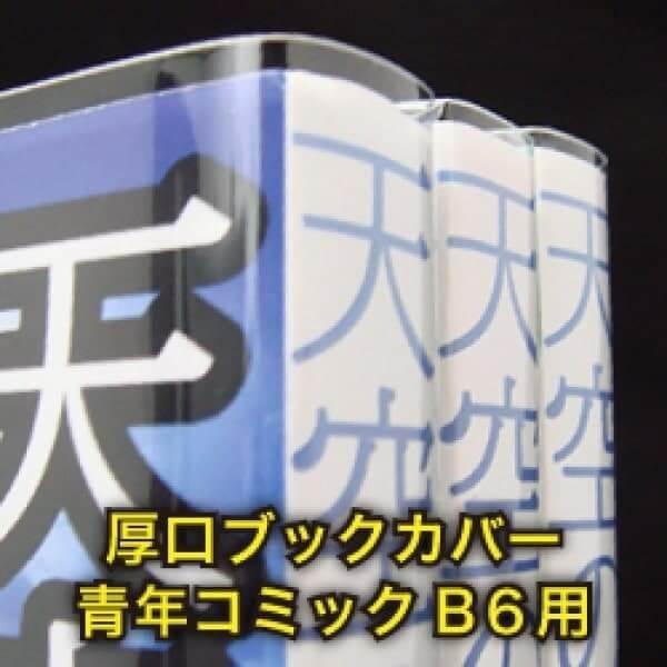画像1: #40 厚口透明ブックカバー B6青年コミック用 (1)