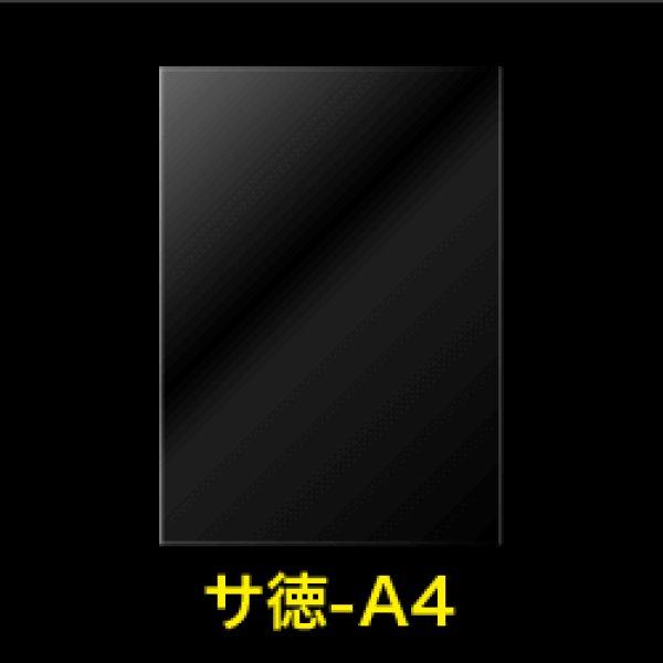 画像1: #25 OPP袋テープなし お徳A4用 (1)
