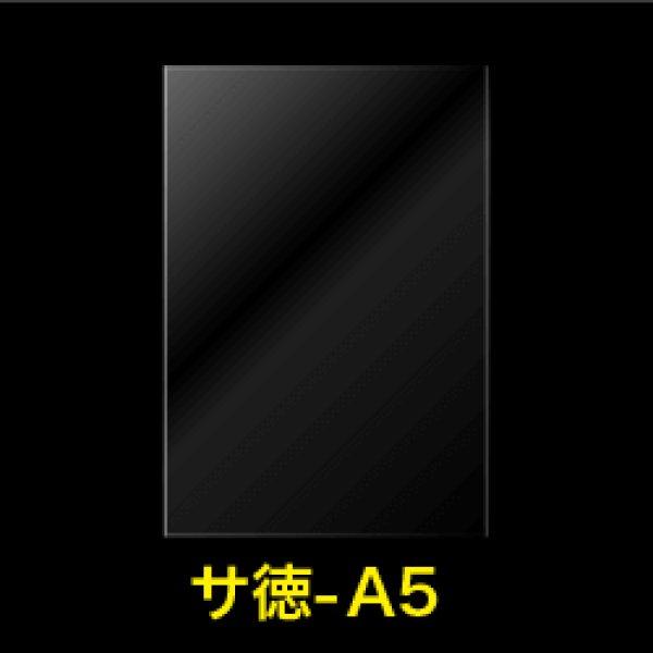 画像1: #25 OPP袋テープなし お徳A5用 (1)