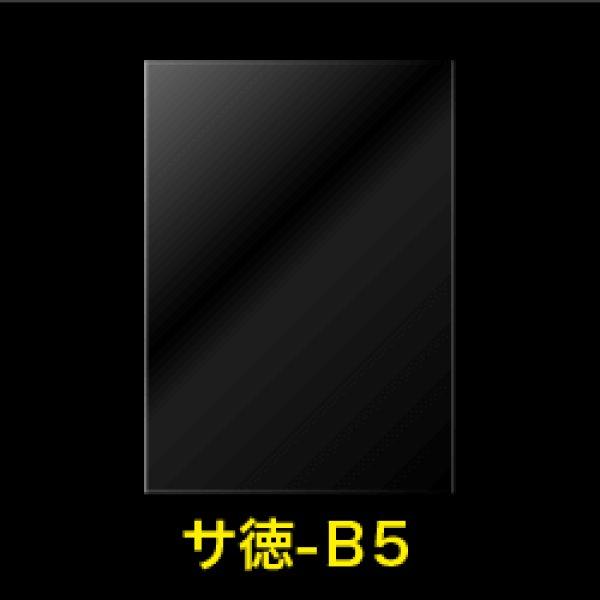画像1: #25 OPP袋テープなし お徳B5用 (1)