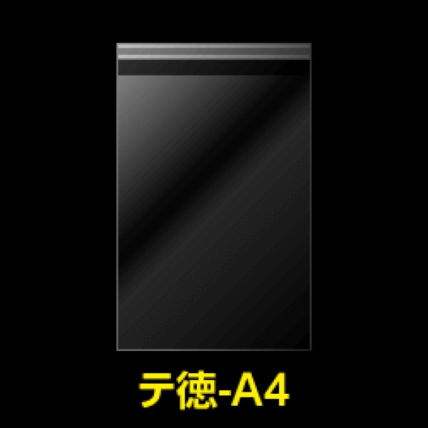 画像1: #25 OPP袋テープ付 お徳A4用 (1)