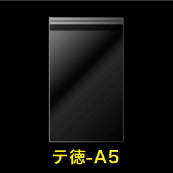 画像1: #25 OPP袋テープ付 お徳A5用 (1)