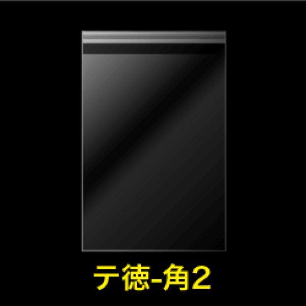 画像1: #25 OPP袋テープ付 お徳角2 (1)